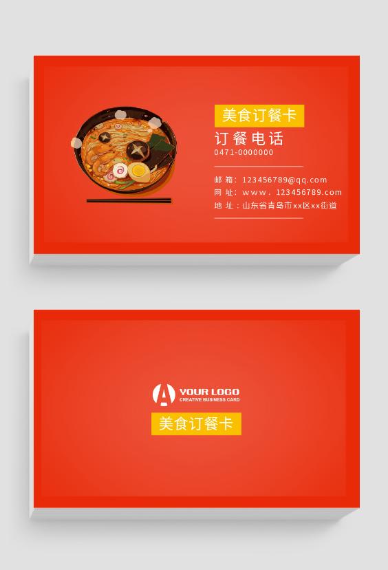 美食订餐订餐卡横版名片