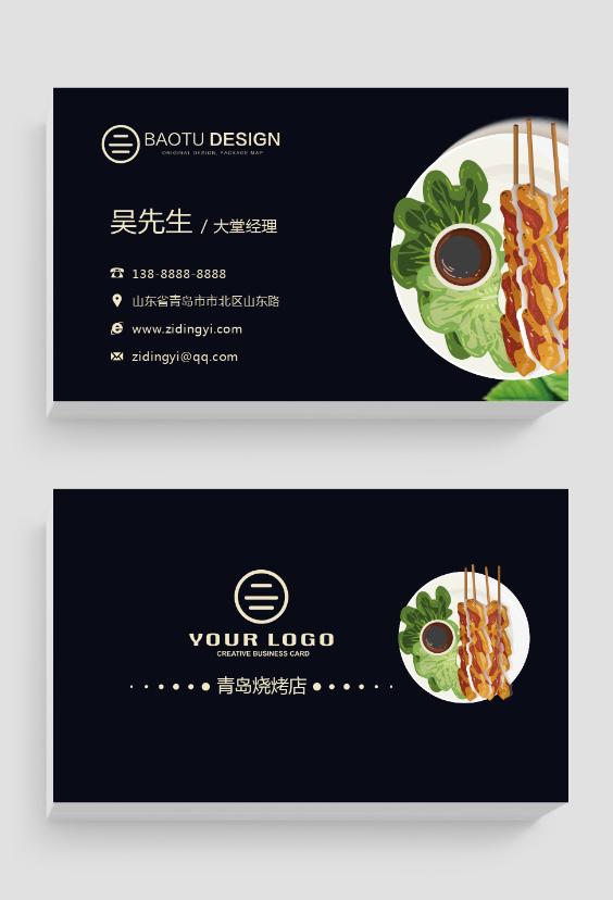 黑色简约大气烧烤美食餐厅餐饮简约设计横版名片