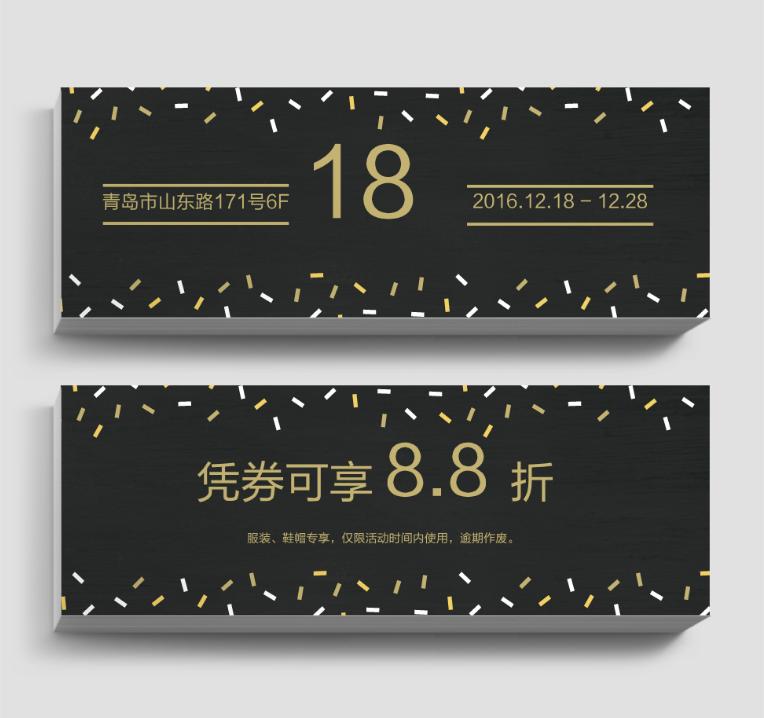 百货商场周年庆通用代金券