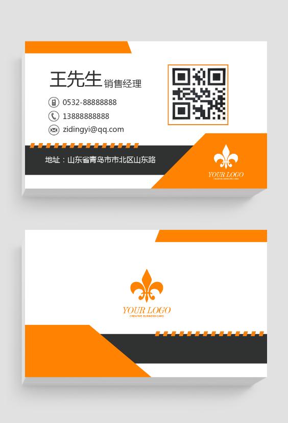 橙色简约线条商务名片