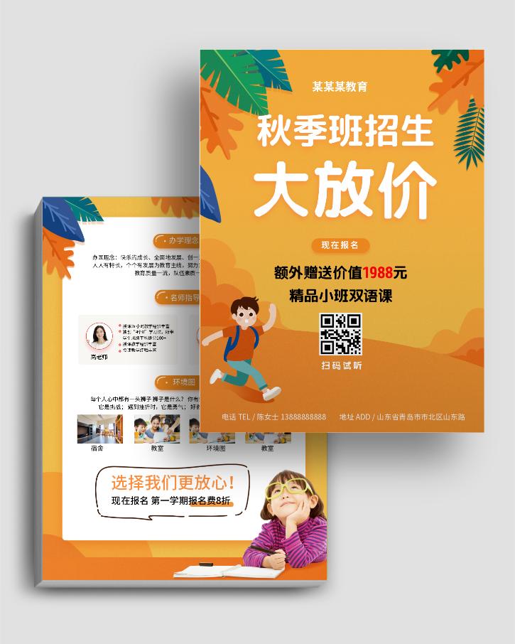 橘黄色卡通秋季班培训招生传单