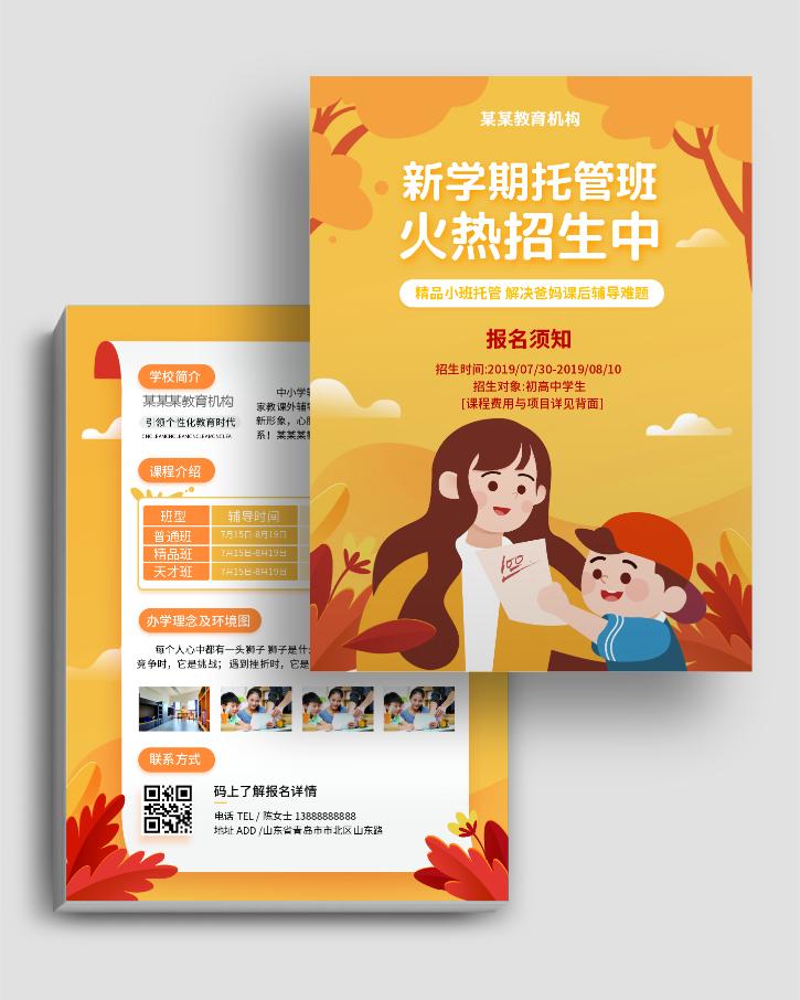 橘黄色卡通秋季辅导班学校招生传单