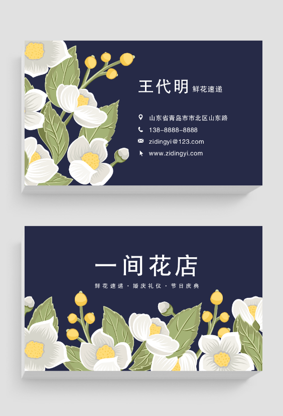 复古花朵花店商务名片