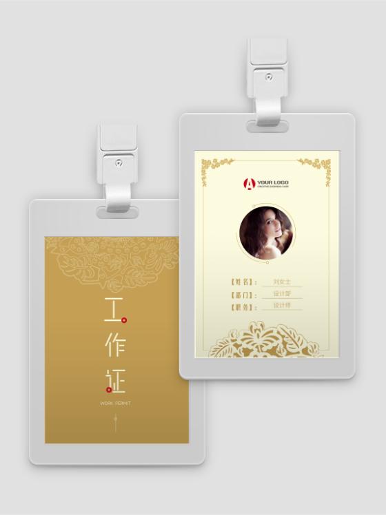 黄色中国风简约创意企业工作证工作牌