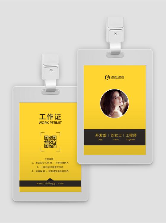 黄黑色简约大气企业商用工作证工作牌胸牌