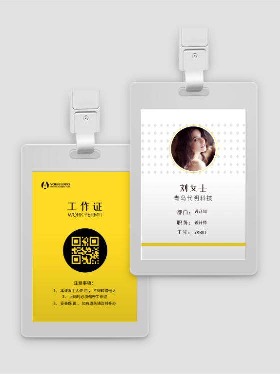 黄色简约清晰时尚企业工作证工作牌胸牌