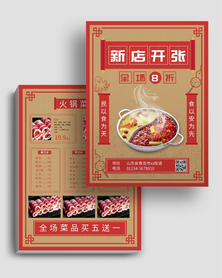 火锅店新店开张全场打折促销满减优惠活动DM宣传单