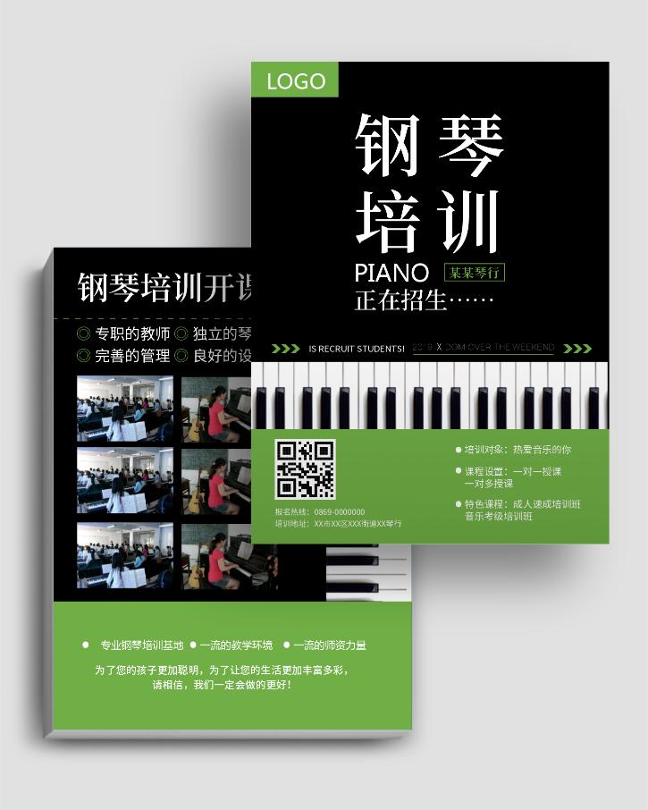 钢琴培训招生兴趣班DM宣传单