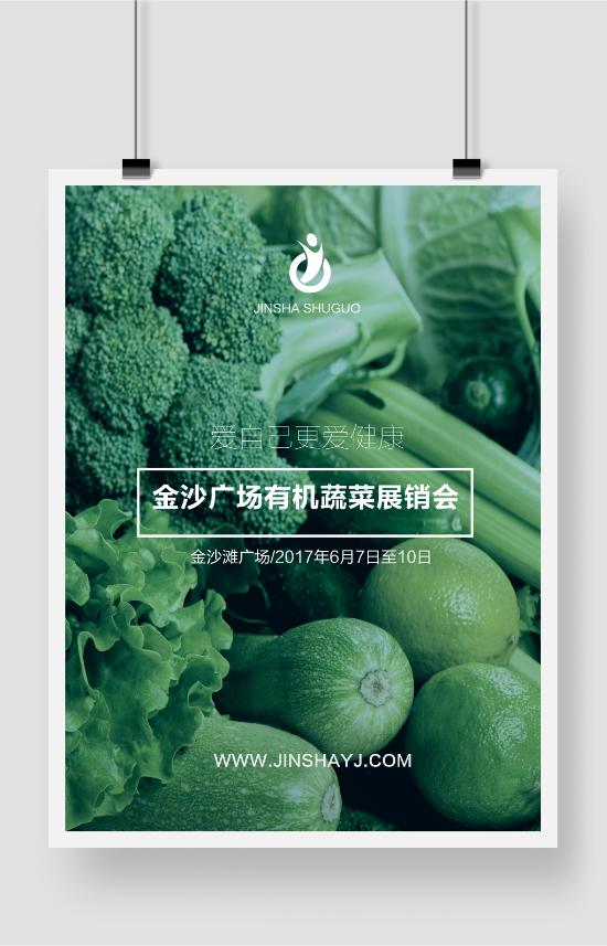 绿色清爽有机蔬菜展销会电子海报
