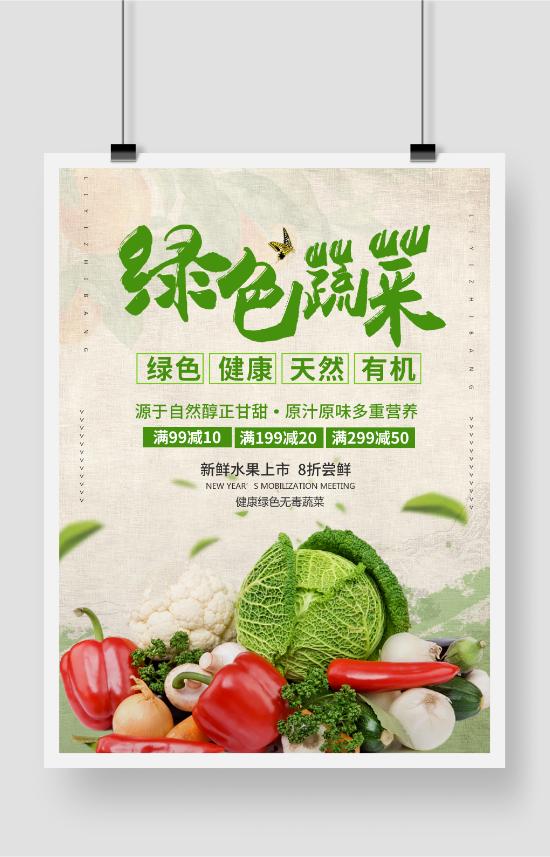 绿色蔬菜超市菜品印刷海报