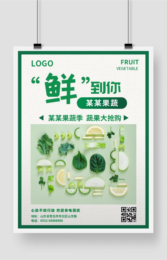 绿色简约生鲜蔬菜水果海报