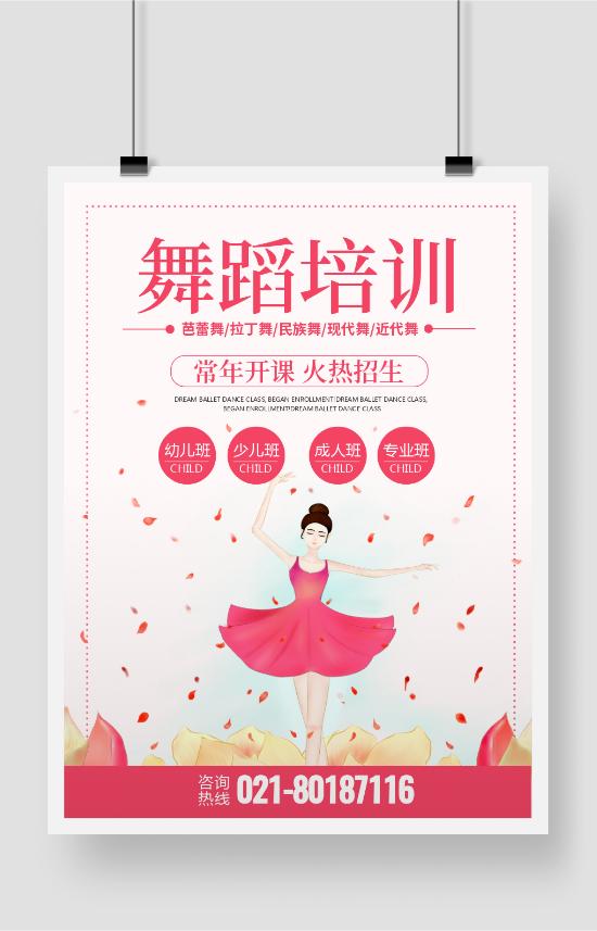 印刷海报 舞蹈