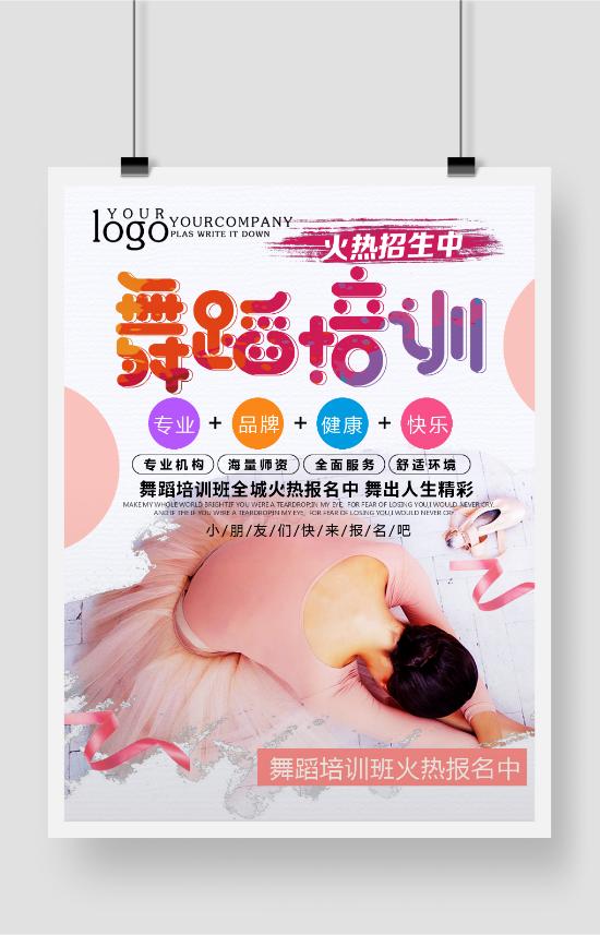 粉色简约舞蹈培训班招生宣传单