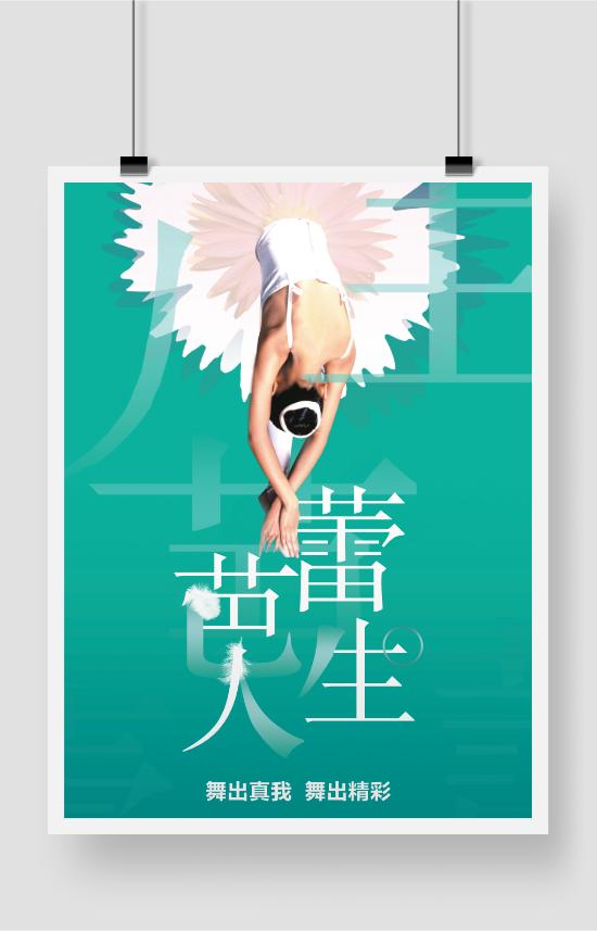 芭蕾人生芭蕾舞蹈培训宣传海报
