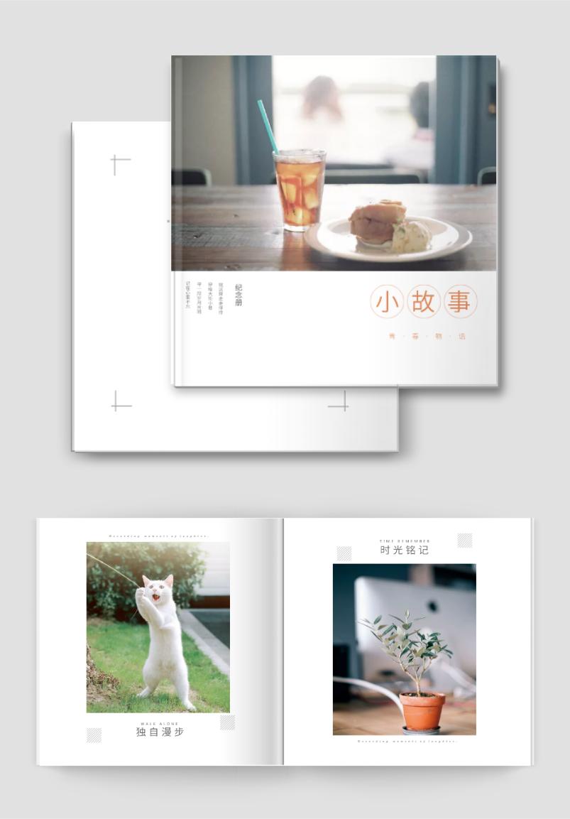 小故事青春纪念相册书