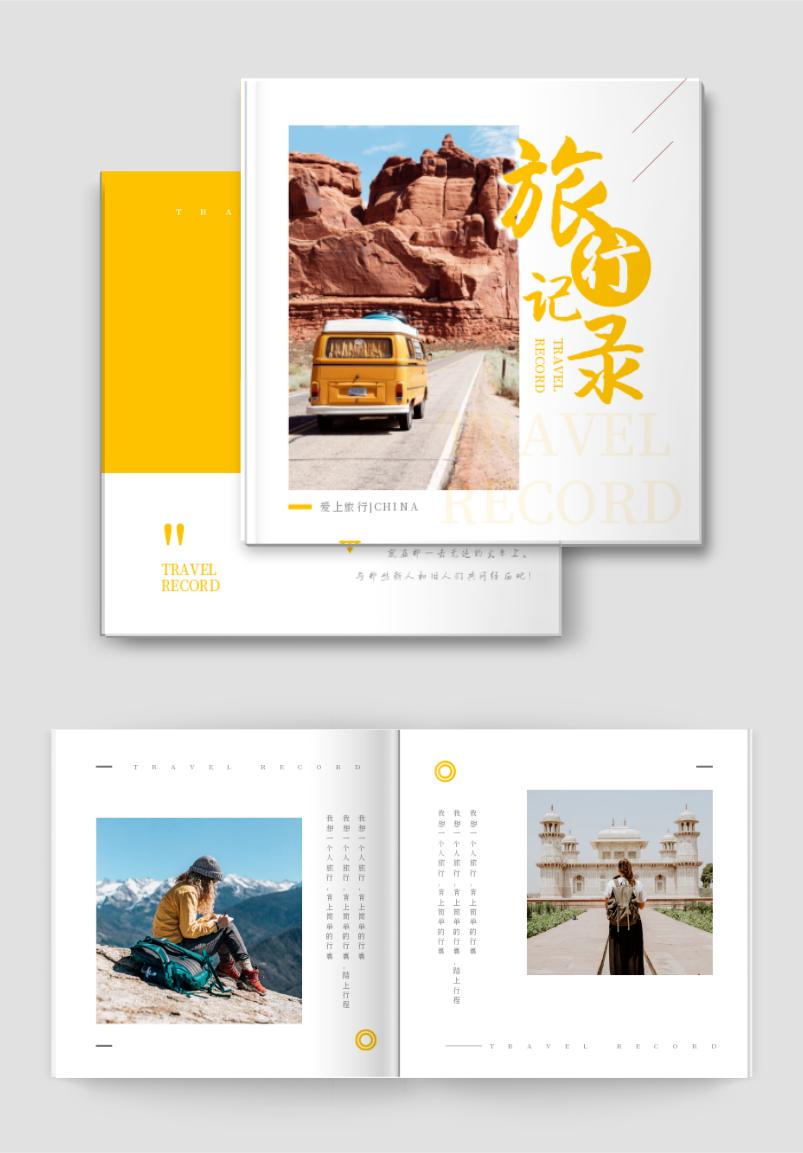 旅行记录相册设计