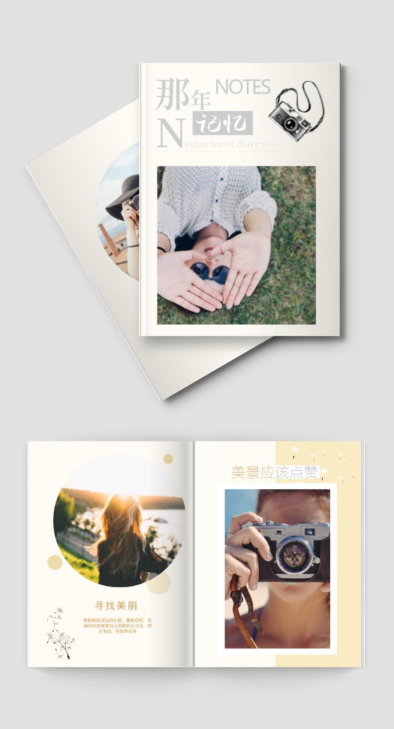 米黄色旅游纪念相册书(A4竖版)