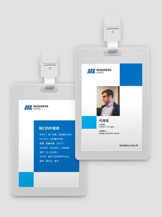 蓝色简约几何企业工作证