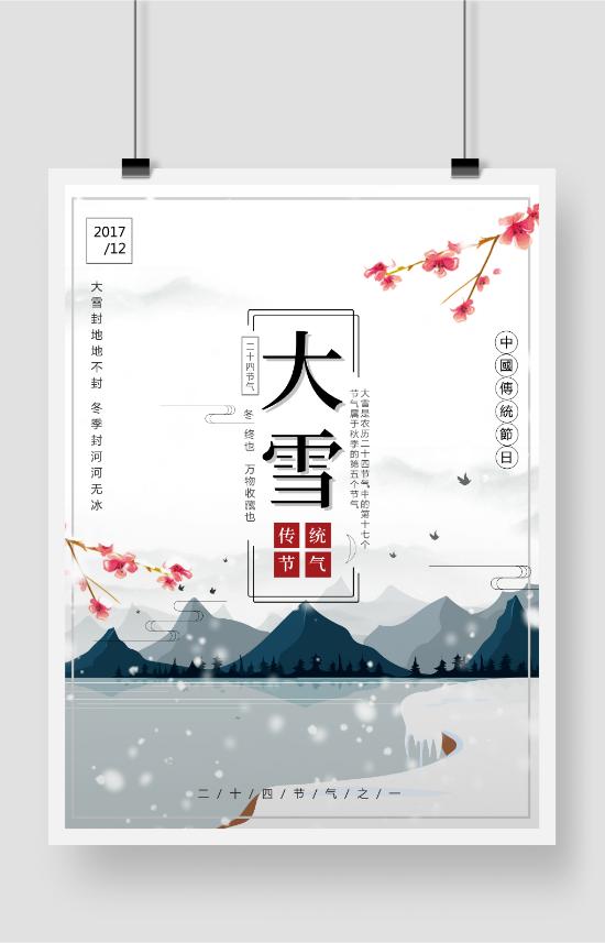 大雪二十四节气简洁海报