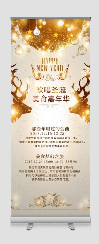 欢唱圣诞节美食嘉年华活动易拉宝