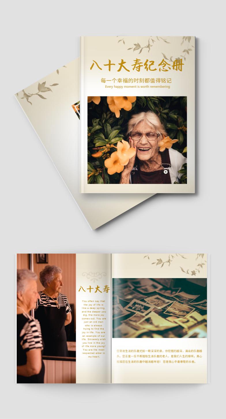 八十大寿纪念册生日祝福竖版相册书