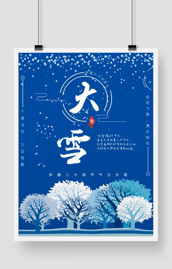 中国二十四节气之大雪海报