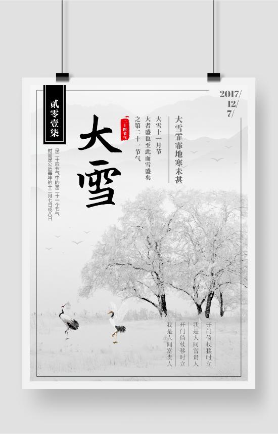 中国风唯美清新二十四节气之大雪创意海报