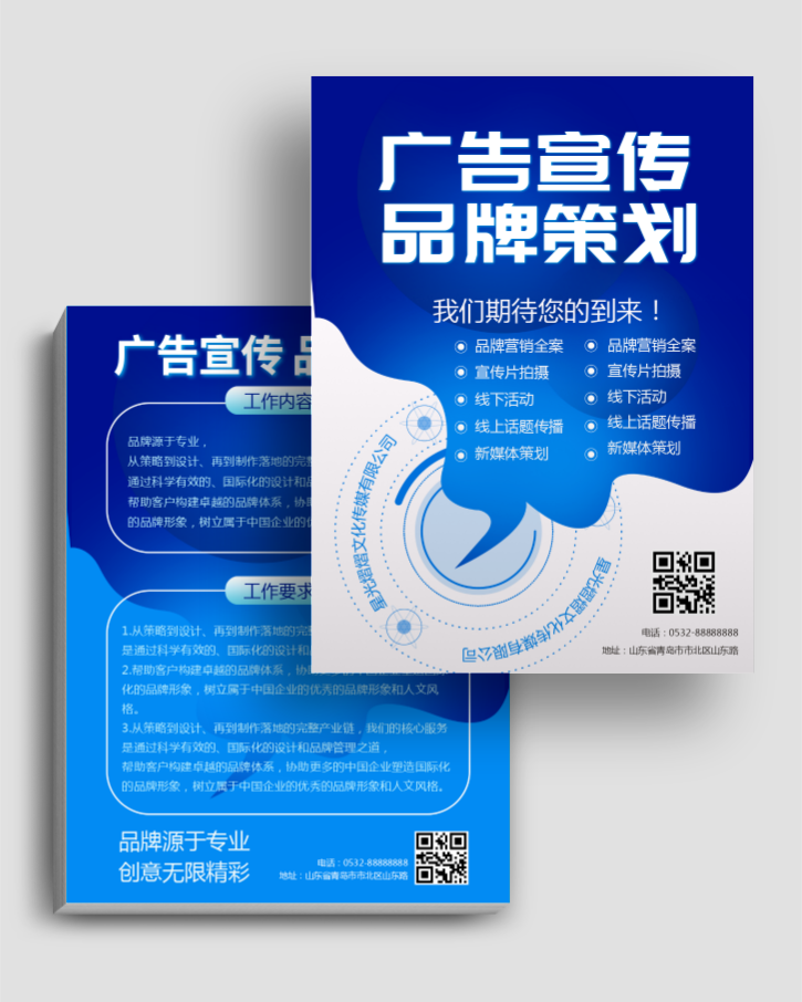 蓝色扁平简约广告宣传单页