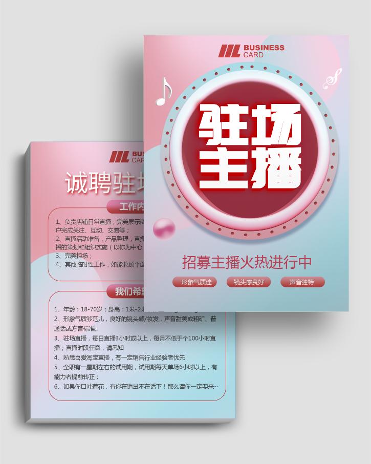 粉蓝C4D主播招聘宣传单页