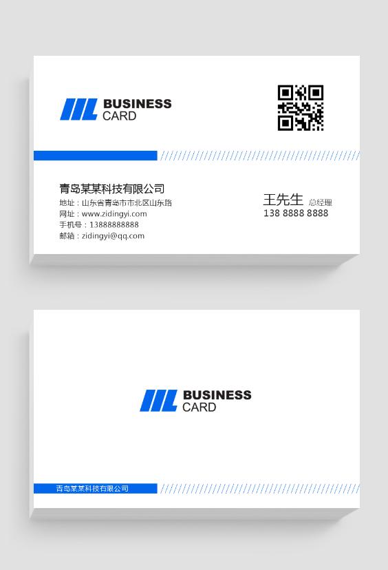 蓝色科技互联网横版名片