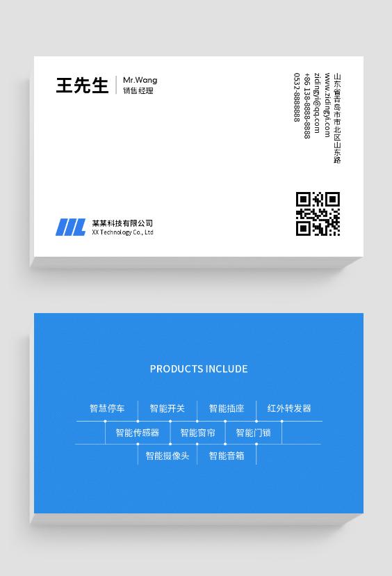 【通用名片】简约商务科技蓝色