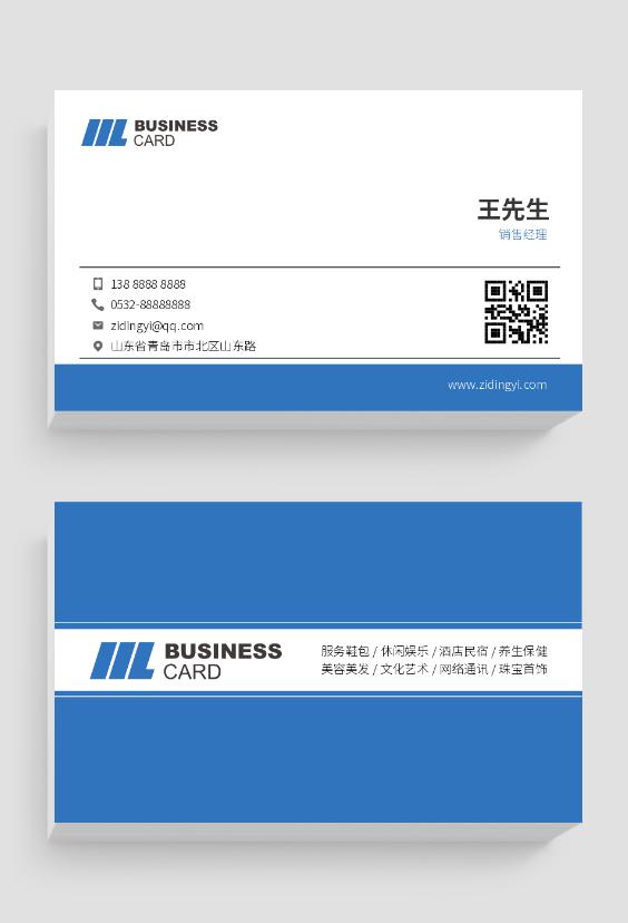 蓝色商务金融理财名片