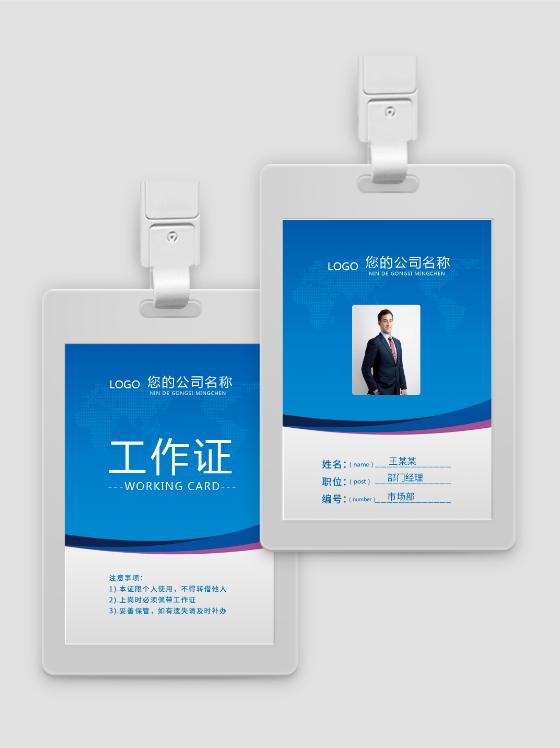 蓝色简约证件工作证PVC卡工作牌