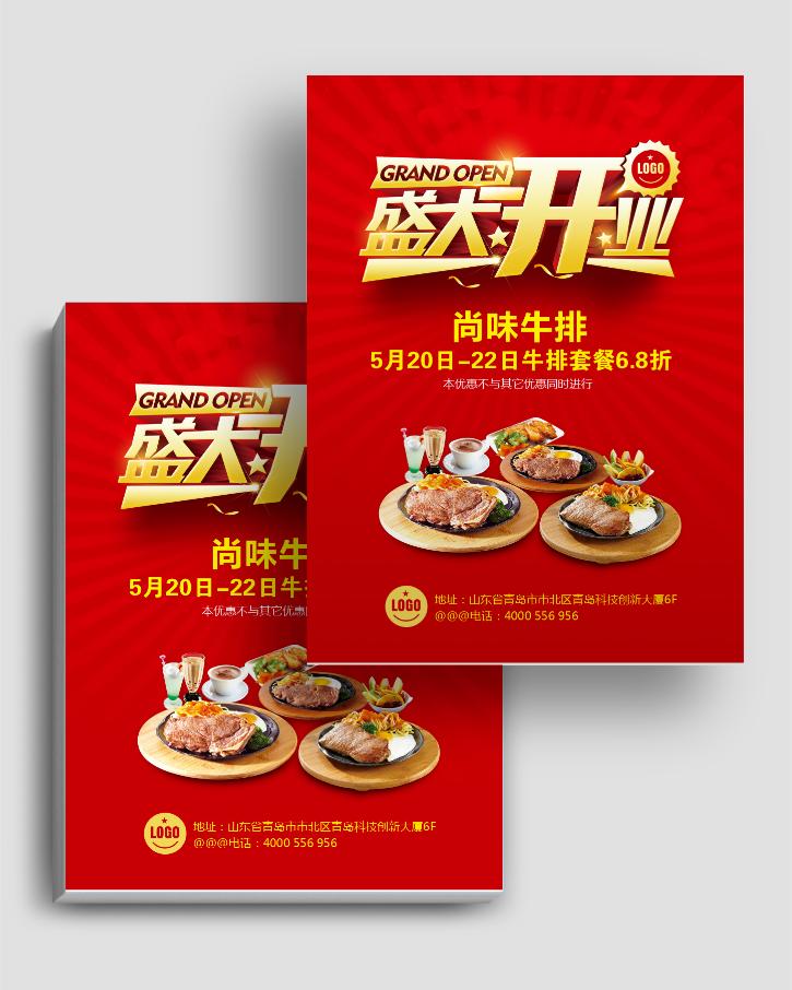 美食餐饮盛大开业促销宣传单