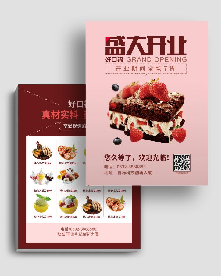 蛋糕甜品奶茶店开业DM宣传单