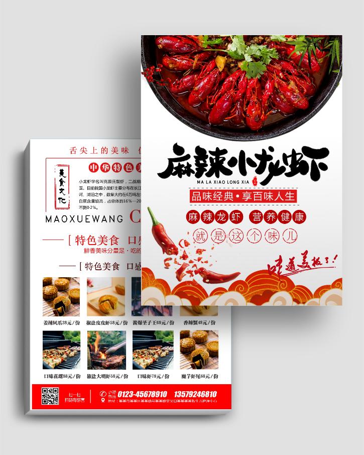 夏季小龙虾饭店饭馆夜市菜单开业宣传单模板