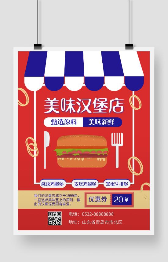 扁平 插画 汉堡 快餐 店铺 印刷海报