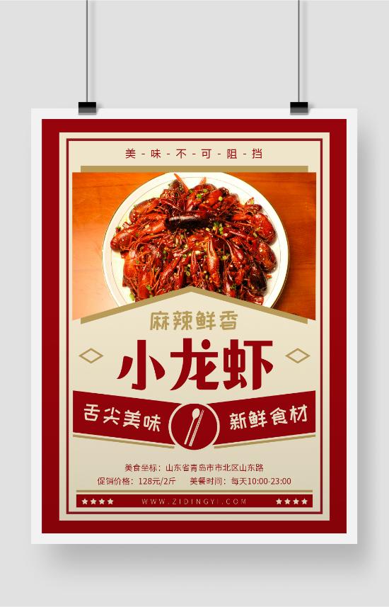 红色美味小龙虾餐饮美食促销活动海报