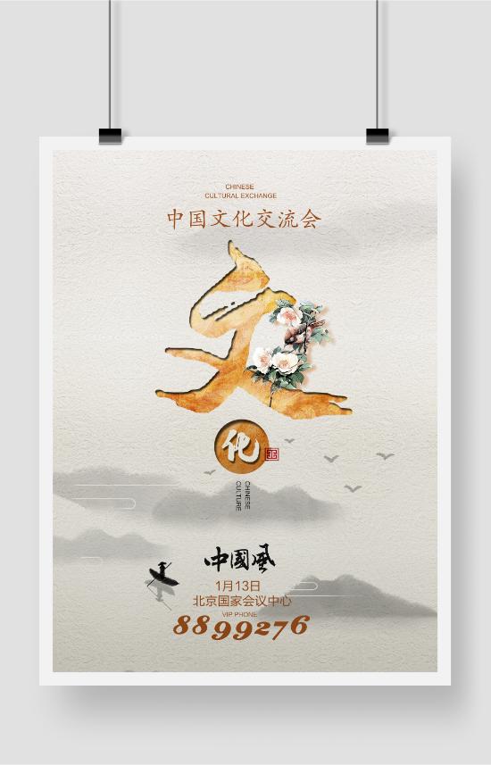 中国风传统学问创意海报