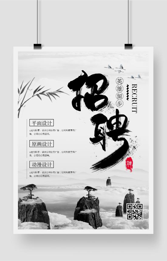 黑白中国风水墨古风招聘海报
