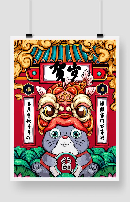 鼠年金鼠贺岁国潮鼠年海报