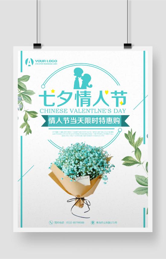 七夕情人节爱情系列节日海报