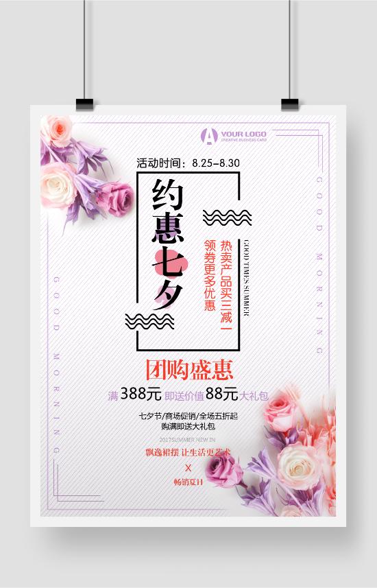 清新简约唯美约惠七夕情人节促销海报