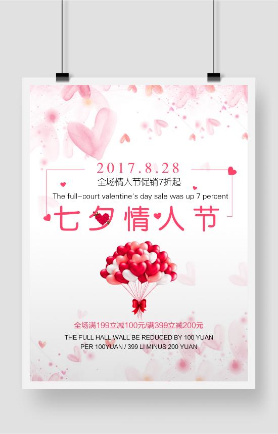 小清新七夕情人节活动海报