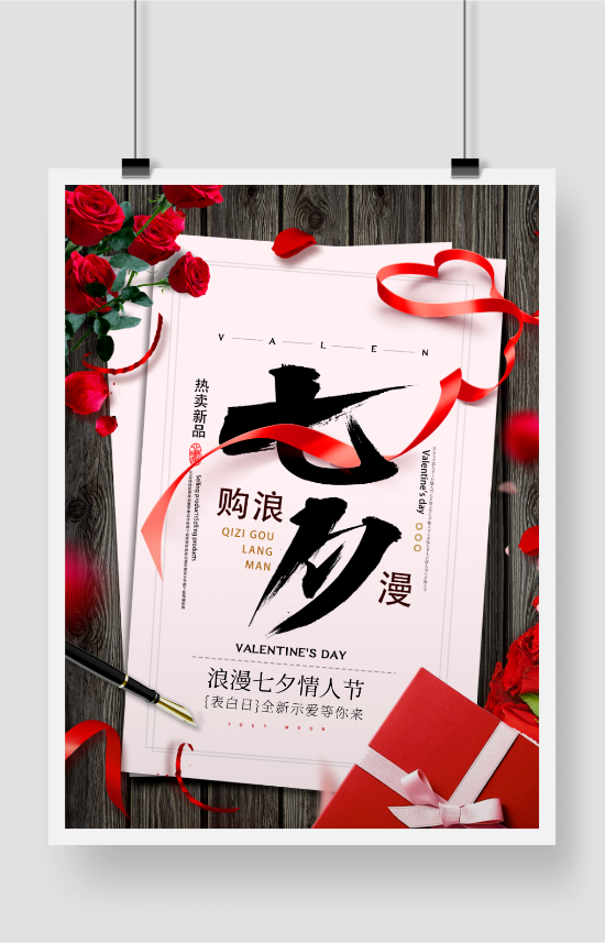 七夕情人节印刷海报设计制作