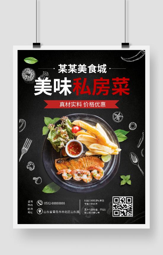 黑色简约美食宣传海报