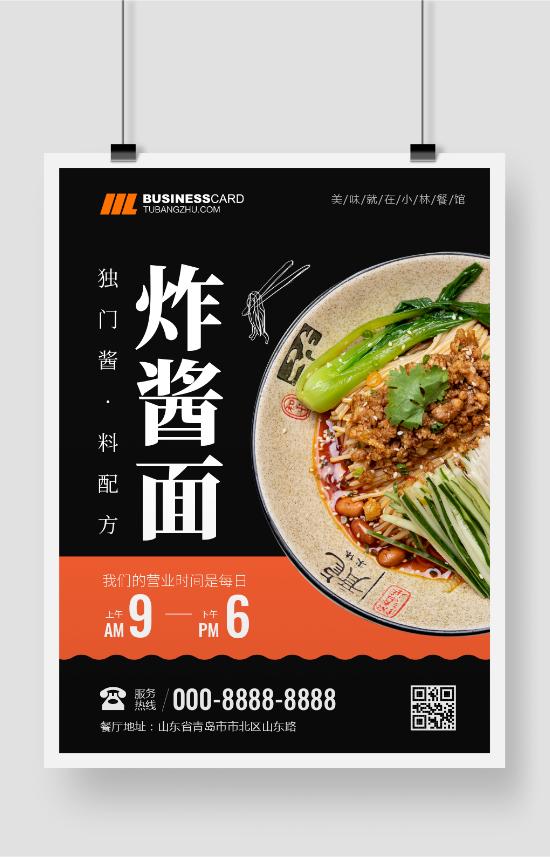 黑色美食炸酱面宣传海报