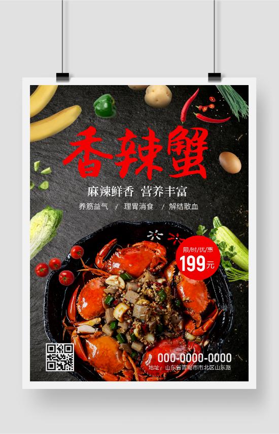 香辣蟹美食促销海报