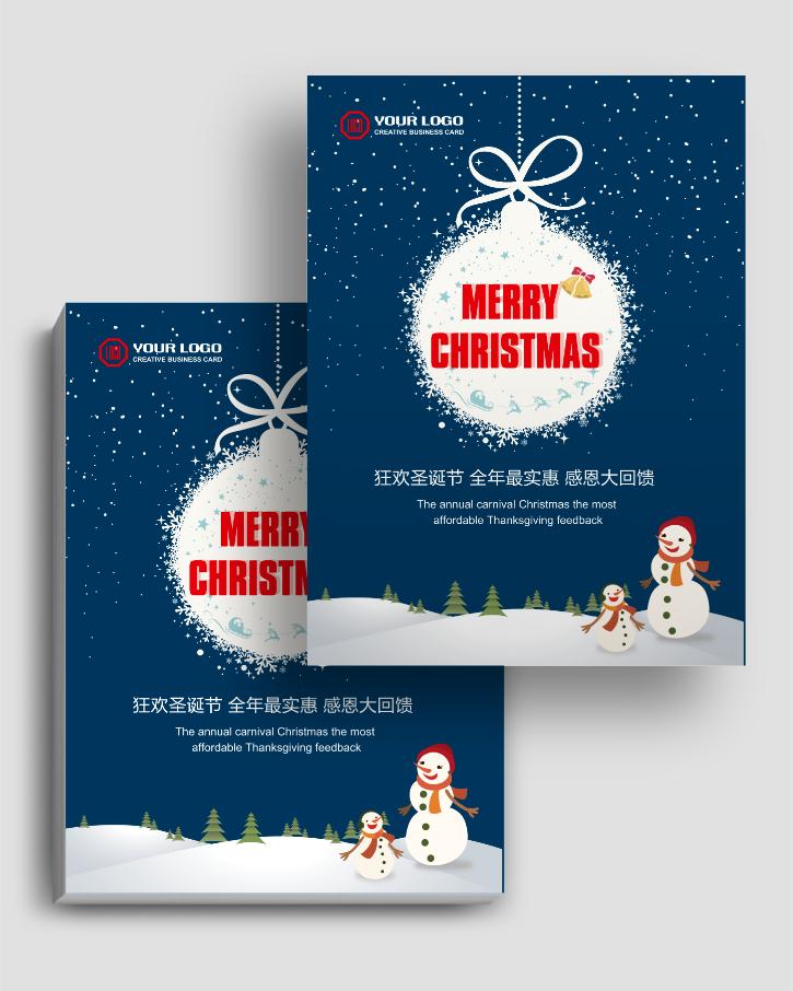 圣诞节日感恩回馈宣传单