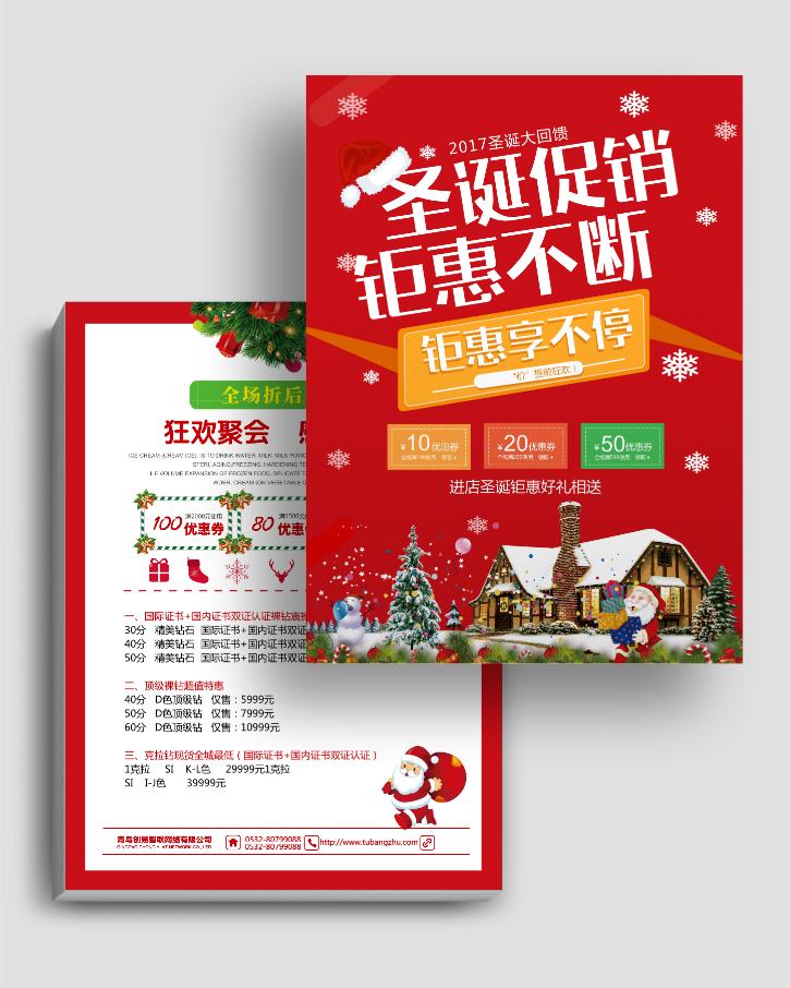 红色圣诞节DM宣传单